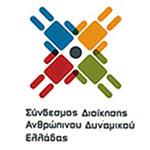 Σύνδεσμος Διοίκησης Ανθρωπίνου Δυναμικού Ελλάδος